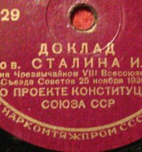 Пластинки сталин, 6 штук