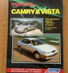 Автокнига Toyota Camry, Vista CV40, 43