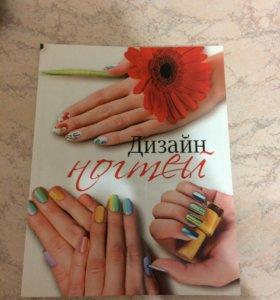 Книга 📚 дизайны ногтей