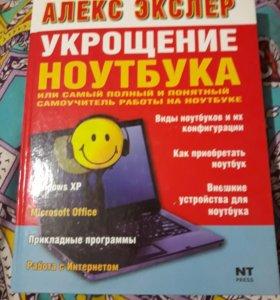Книга Укрощение ноутбука Алекс Экслер