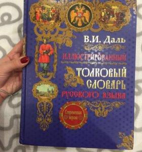 Иллюстрированный толковый словарь
