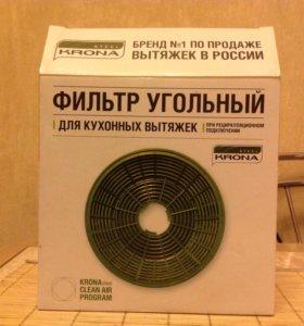 Фильтр угольный для кухонных вытяжек KRONA !