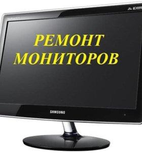 Ремонт Монитора ЖК