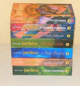 Комплект из 7 книг Гарри Поттер!