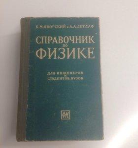 Справочник по физике 1963