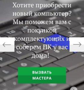 """СЦ '' Angremontpk"""" ремонт компьютеров и ноутбуков"""