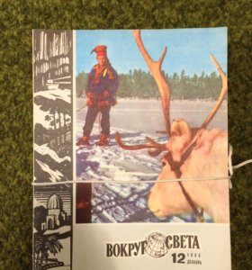 """Эксклюзив!!!Журнал """"Вокруг света"""" 1970-1980 гг."""