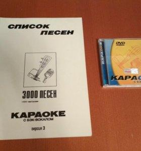 Караоке 3000 песен Версия 4