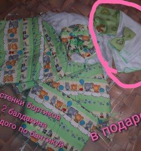 Бортики+ балдахин в детскую кроватку+подарок🎁