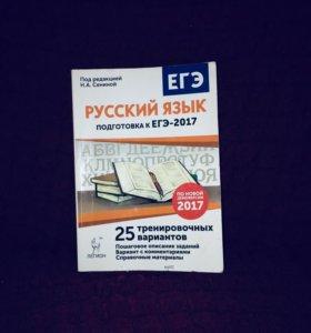 Учебники- подготовка к ЕГЭ