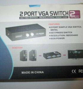 видео переключатель 2 в 1 VGA аналоговый