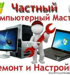Ремонт компьютеров и компьютерной техники.
