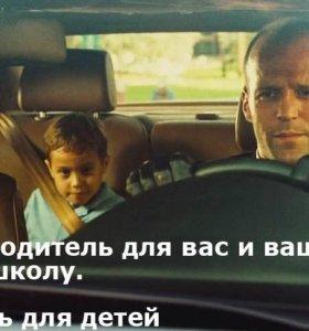 Персональный семейный водитель