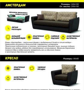 фабричная мебель по низким ценам !!!
