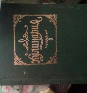 Кулинарная книга с 604 Императорскими рецептами