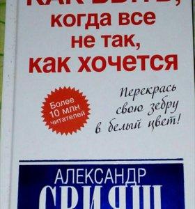 """Александр Свияш """" Как быть,когда все не так....."""""""