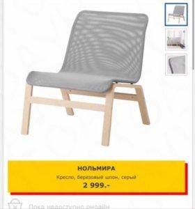 Новое кресло икеа