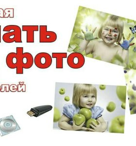 Распечатка фото и текстов