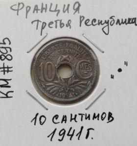 Монета Франции 10 сантимов 1941 г