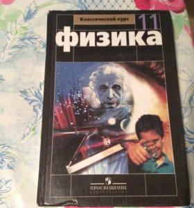 Учебник физики 11 кл
