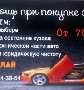Помощь при покупке авто.