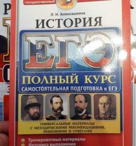 Справочники для подготовки к ЕГЭ.