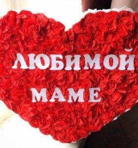 Объёмное сердце ❣ с надписью