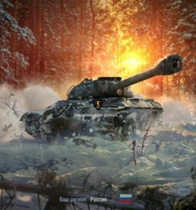 Профиль Танки, world of tanks