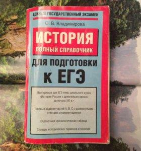 История полный справочник для подготовки к ЕГЭ