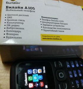 Новый телефон Билайн А105 работают все симки.