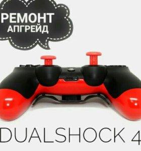 Dualshock 4 Ремонт