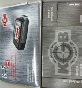 Автосигнализация КГБ G-5 двусторонняя с запуском