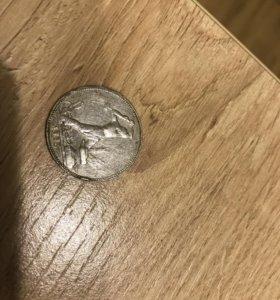 Монета серебряная один полтинник 1925г.