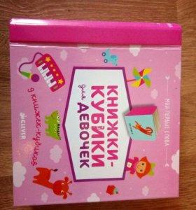Книжки-кубики для девочее
