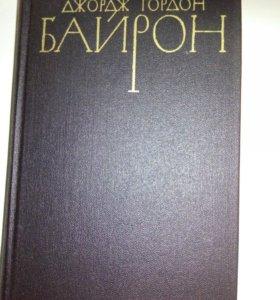 Байрон - 4 тома