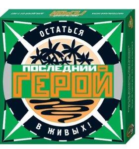 Настольная игра ПОСЛЕДНИЙ ГЕРОЙ НЕ Б/У