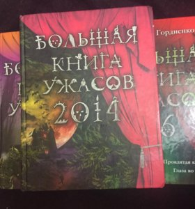 Комплект «Больших книг ужасов»