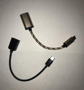 Переходник USB - TYPE C
