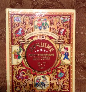 Книга для детей 6-7лет