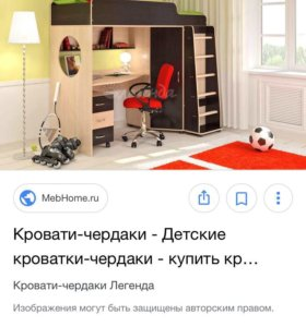 Кровать-чердак детская