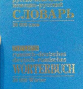 Русско -немецкий , немецко-русский словарь