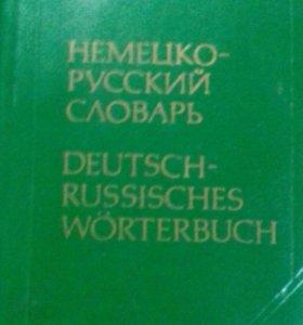 Карманный немецко-русский словарь