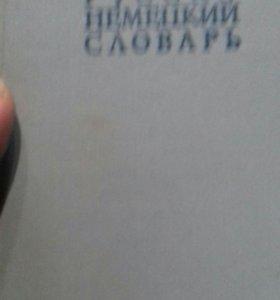 Русско -немецкий словарь