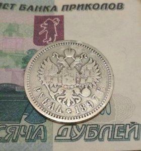 Серебро, правление Николая 2