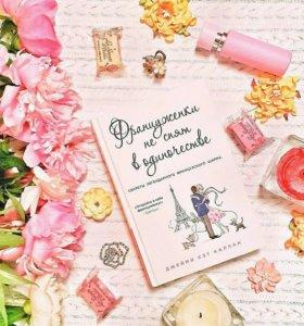 Книга Француженки не спят в одиночестве