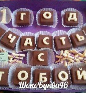 Шоколадные буквы (шоколад, торты, капкейки)