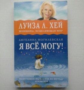 Луиза Л. Хей и Ангелина Могилевская