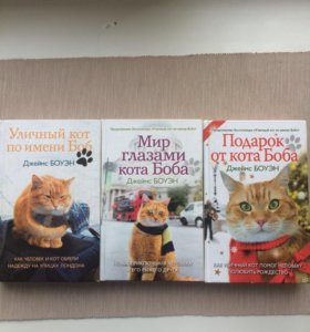 Трилогия про кота Боба