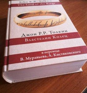 """Новая Книга""""Властелин колец"""""""