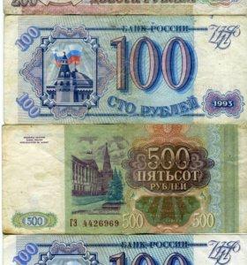 100,200,500 рублей 1993